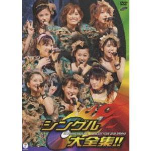 モーニング娘。コンサートツアー2008春 シングル大全集!! [DVD]|ggking