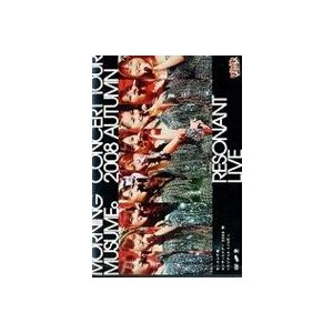 モーニング娘。コンサートツアー2008秋〜リゾナントLIVE〜 [DVD]|ggking