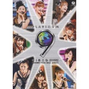 モーニング娘。コンサートツアー2009 春〜プラチナ 9 DISCO〜 [DVD]|ggking