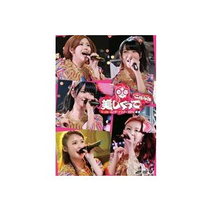 ℃-uteコンサートツアー2012春夏 〜美しくってごめんね〜 [DVD] ggking