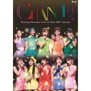 モーニング娘。コンサートツアー2013秋 〜CHANCE!〜 [DVD]|ggking