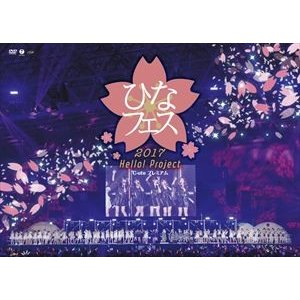 ℃-ute/Hello!Project ひなフェス2017<℃-ute プレミアム> [DVD]|ggking