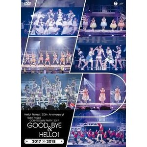 Hello! Project 20th Anniversary!! Hello! Project COUNTDOWN PARTY 2017 〜GOOD BYE & HELLO!〜 [DVD]|ggking