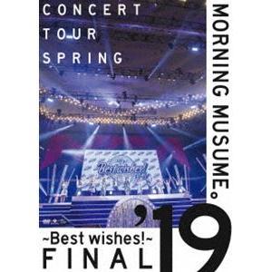 モーニング娘。'19コンサートツアー春 〜BEST WISHES!〜FINAL [DVD]|ggking