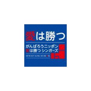 がんばろうニッポン愛は勝つシンガーズ / 愛は勝つ(CD+DVD) [CD]