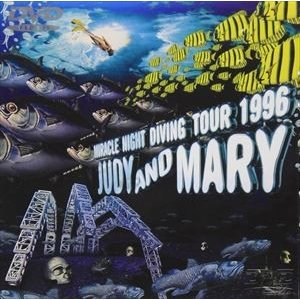 JUDY AND MARY/MIRACLE NIGHT DIVING TOUR 1996 [DVD]|ggking