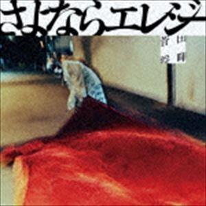 菅田将暉 / さよならエレジー [CD]|ggking