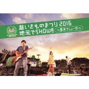 超いきものまつり2016 地元でSHOW!! 〜厚木でしょー!!!〜(通常盤) [Blu-ray]|ggking