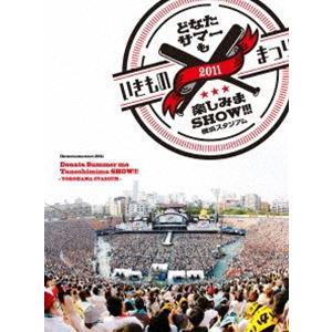 いきものがかり/いきものまつり2011 どなたサマーも楽しみまSHOW!!! 〜横浜スタジアム〜 [Blu-ray]|ggking