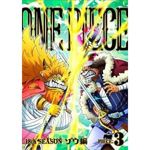 ONE PIECE ワンピース 18THシーズン ゾウ編 piece.3 [DVD]|ggking