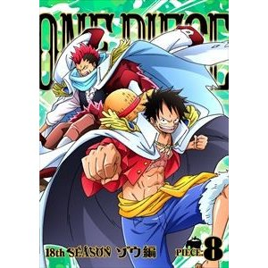 ONE PIECE ワンピース 18THシーズン ゾウ編 piece.8 [DVD]|ggking
