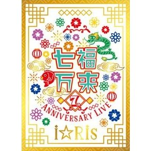 i☆Ris 7th Anniversary Live 〜七福万来〜(初回生産限定盤) [DVD] ggking