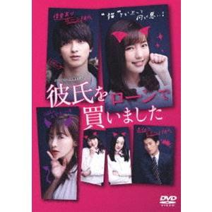 彼氏をローンで買いました DVD-BOX [DVD]|ggking