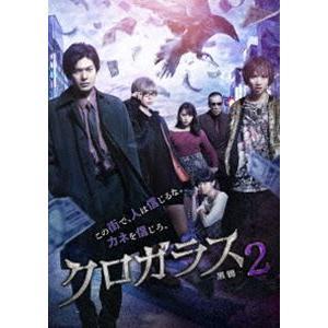 クロガラス2(通常版) [DVD] ggking