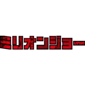 ミリオンジョー DVD BOX [DVD]|ggking