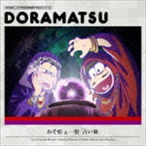 (ドラマCD) おそ松さん 6つ子のお仕事体験ドラ松CDシリーズ おそ松&一松「占い師」 [CD]|ggking
