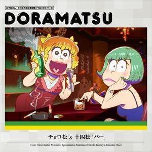 (ドラマCD) おそ松さん 6つ子のお仕事体験ドラ松CDシリーズ チョロ松&十四松「バー」 [CD]|ggking