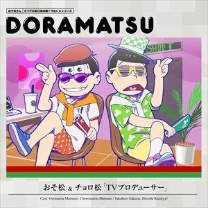 (ドラマCD) おそ松さん 6つ子のお仕事体験ドラ松CDシリーズ おそ松&チョロ松「TVプロデューサー」 [CD]|ggking