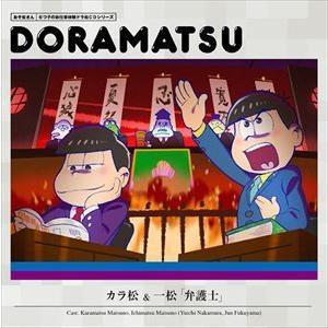 (ドラマCD) おそ松さん 6つ子のお仕事体験ドラ松CDシリーズ カラ松&一松「弁護士」 [CD]|ggking