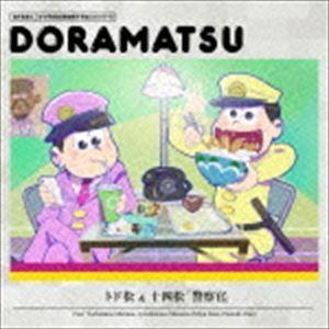 (ドラマCD) おそ松さん 6つ子のお仕事体験ドラ松CDシリーズ トド松&十四松「警察官」 [CD]|ggking