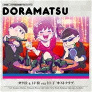 (ドラマCD) おそ松さん 6つ子のお仕事体験ドラ松CDシリーズ カラ松&トド松withトト子「ホストクラブ」 [CD]|ggking