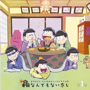 (ドラマCD) おそ松さん かくれエピソードドラマCD「松野家のなんでもない感じ」 第1巻 [CD]|ggking