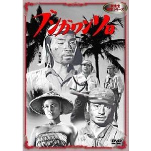 ブンガワンソロ [DVD] ggking