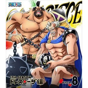 ONE PIECE ワンピース 17THシーズン ドレスローザ編 piece.8 [Blu-ray]|ggking