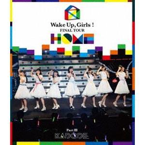 Wake Up,Girls! FINAL TOUR ―HOME―〜PART III KADODE〜 [Blu-ray]|ggking
