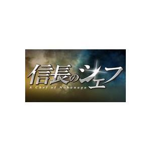 信長のシェフ2 Blu-ray BOX [Blu-ray]|ggking