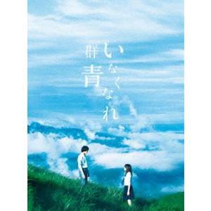 いなくなれ、群青 Blu-ray豪華版 [Blu-ray]|ggking