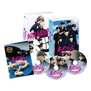 ドラマ「あおざくら 防衛大学校物語」 Blu-rayBOX [Blu-ray] ggking