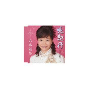大木綾子/北紀行/想い出づくり(CD)