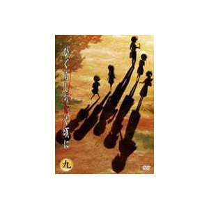 ひぐらしのなく頃に 第9巻〈通常版〉 [DVD]|ggking