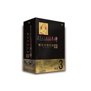 ひぐらしのなく頃に解 雛見沢事件録-シュウエン- FILE.3(期間限定生産) [DVD]|ggking