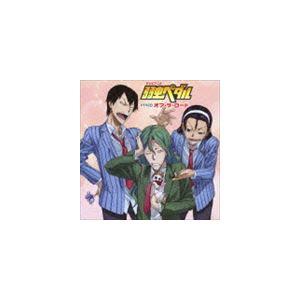 (ドラマCD) テレビアニメ 弱虫ペダル ドラマCD オフ・ザ・ロード [CD]|ggking