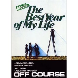 オフコース/Movie The Best Year Of My Life [Blu-ray]|ggking