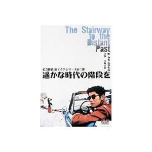 遥かな時代の階段を 私立探偵濱マイクシリーズ 第ニ弾 [DVD]|ggking
