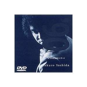 吉田拓郎/'90 日本武道館コンサート(期間限定) [DVD] ggking