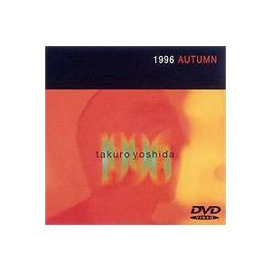 吉田拓郎/1996年 秋(期間限定) [DVD] ggking