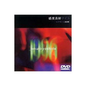 吉田拓郎/感度良好ナイト LIVE in 武道館(期間限定) [DVD] ggking