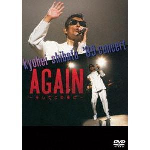 柴田恭兵/KYOHEI SHIBATA '89 CONCERT AGAIN 〜そしてこの夜に〜 [DVD] ggking