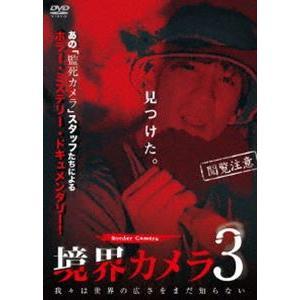 境界カメラ3 [DVD]