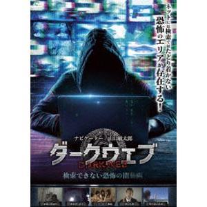ダークウェブ 検索できない恐怖の闇動画 [DVD]