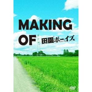 MAKING OF 田園ボーイズ [DVD]|ggking