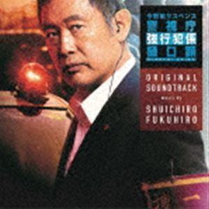 福廣秀一朗(音楽) / 警視庁強行犯係 樋口顕 オリジナルサウンドトラック [CD]|ggking
