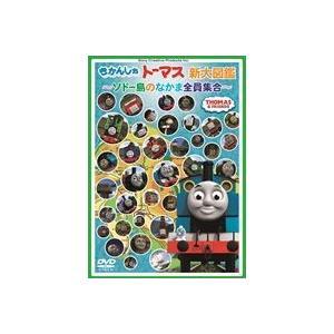 きかんしゃトーマス新大図鑑 〜ソドー島のなかま全員集合〜 [DVD]|ggking