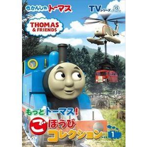 きかんしゃトーマス TVシリーズ15 もっときかんしゃトーマス! ごほうびコレクション1 [DVD]|ggking