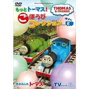 きかんしゃトーマス TVシリーズ15 もっときかんしゃトーマス! ごほうびコレクション2 [DVD]|ggking