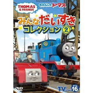 きかんしゃトーマス TVシリーズ16 みんなだいすきコレクション2 [DVD]|ggking